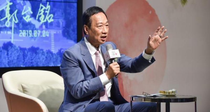 台媒:郭台铭9月13日将发表声明正式退出国民党