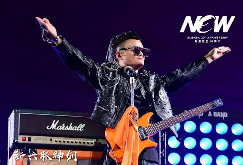 马云退休party摇身一变成摇滚歌手,外场一台袜机被围观成网红