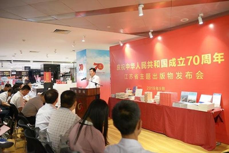 献礼新中国成立70周年,江苏集中发布38种主题精品图书