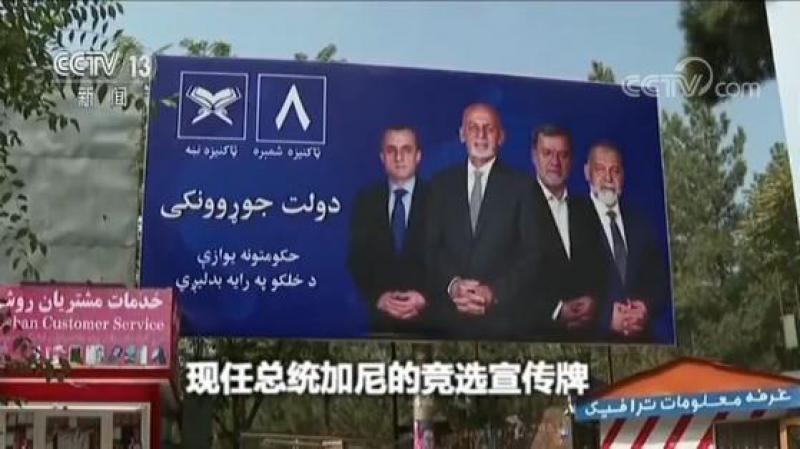 阿富汗总统选举今日举行 能否平稳落幕仍待观察