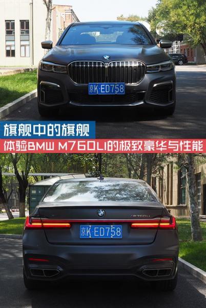 旗舰中的旗舰 体验BMW M760Li的极致豪华与性能