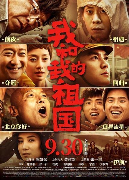 【麋鹿小仙囡】国庆档三强片开启点映《中国机长》点映票房夺冠