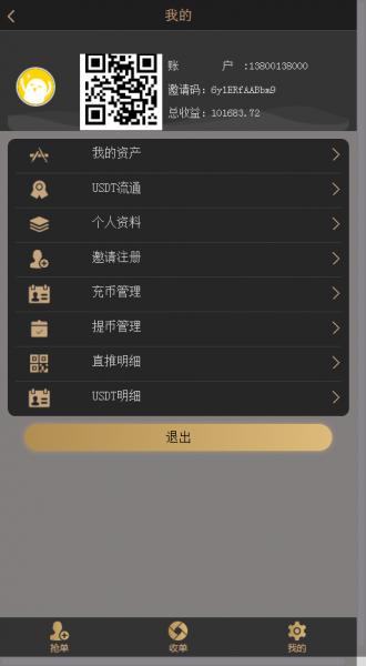 【软件开发定制】usdt跑分平台系统抢单软件开发定制app数字资产开发