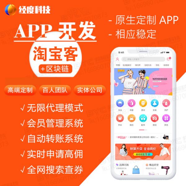 【软件开发定制】淘宝客app系统优惠券分销返利商城APP软件返佣联盟开发
