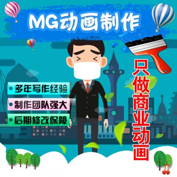 Flash动画MG动画飞碟说动画各类二维动画制作【倾城动画|线上服务】