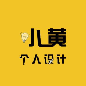【小黄个人设计】个人企业名片相关设计可修改【小黄个人原创|线上服务】