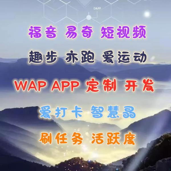 【软件开发定制】趣步糖果APP链IWC源码系统健身跑步打卡赚钱系统定制开发