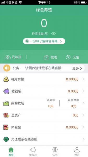 【软件开发定制】农牧场绿色养殖游戏影视理财系统果园种植app源码开发