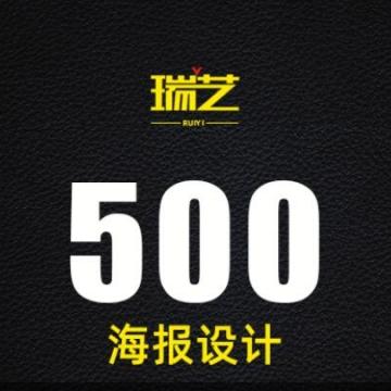 海报设计公司企业宣传册设计折页菜单易拉宝banner设计【瑞艺设计|线上服务】
