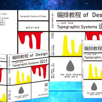 设计图标LOGO等系列平面设计