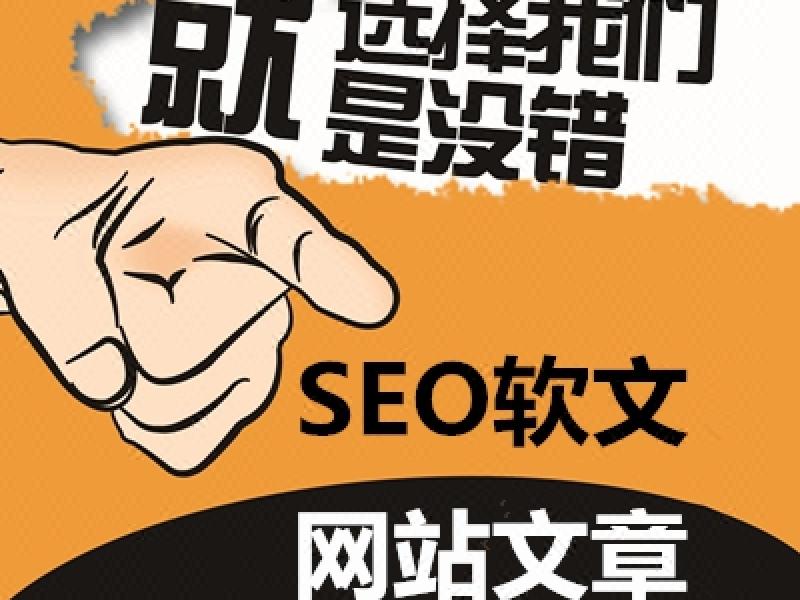 【讯飞网络科技】软文代发高级外链SEO关键词快速排名软文写作策划,销售运营>>品牌营销>>新闻媒体发稿