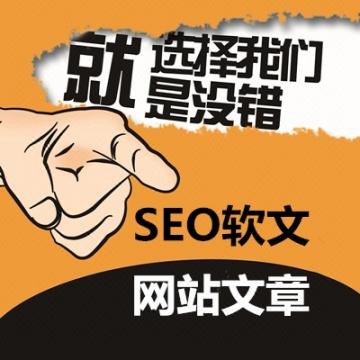 软文代发高级外链SEO关键词快速排名软文写作策划【讯飞网络科技|线上服务】
