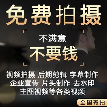 企业短视频拍摄剪辑制作宣传片淘宝产品主图后期广告策划【华享公司|线上服务】