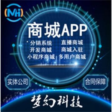 东莞市梦幻科技商城app网页商城购物app公众商城直播