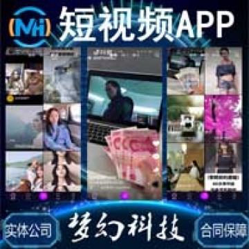 短视频app,直播短视频app,【东莞市梦幻网络科技|线上服务】