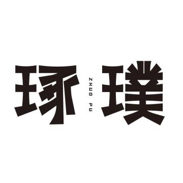 琢璞品牌LOGO设计 原创商标注册公司企业品牌VI字体设计 品牌服务专家【琢璞品牌设计|线上服务】