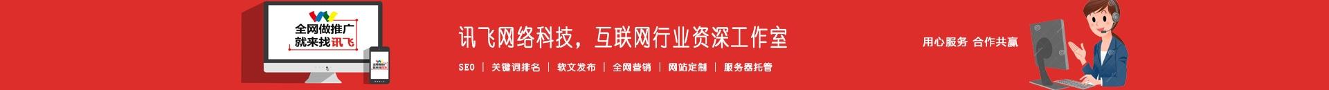 讯飞网络科技公告牌