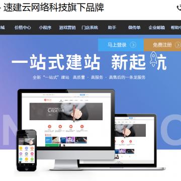 企业建站-模板建站-仿站-网站建设-网站设计【超速云建站|线上服务】