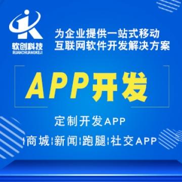 专业社区运营app,小程序,管理系统开发【软创网络|线上服务】