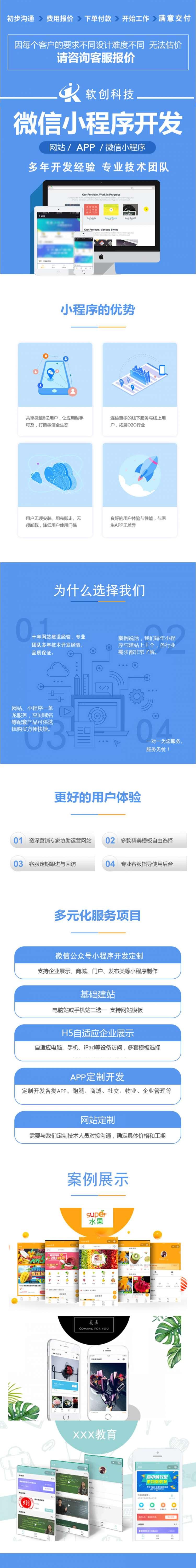 【软创网络】专业社区运营app,小程序,管理系统开发_软件开发>>App应用>>Android应用