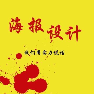 海报设计产品 原创设计 【墨竹轩|线上服务】