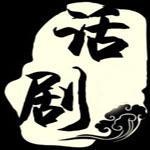 话剧社区:话剧社区-因为爱,所以聚,话剧迷集中地