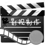 影视制作圈:影视制作圈-业内研究讨论,爱好者学习交流,影视制作圈