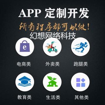 手机应用软件手机直播APP定制开发【蚌埠幻想网络科技|线上服务】