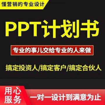 商用PPT制作与美化品牌介绍产品介绍品牌特色市场分析等服务