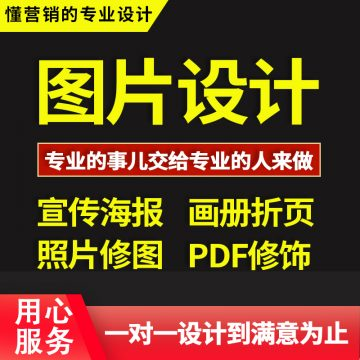 图片设计易拉宝折页海报DM单广告海报设计与排版【闲未广告传媒|线上服务】