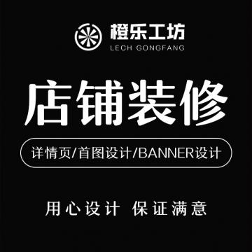 电商店铺专题页装修banner设计,详情【aa大橙子|线上服务】