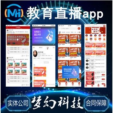 教育直播app原生软件定制开发源码出售二次开发东莞市梦幻科技【东莞市梦幻网络科技|线上服务】