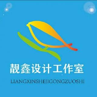 靓鑫设计工作室经营服务: 宣传动画 视频剪辑 广告语 公司取名 文案文章 宣传文案