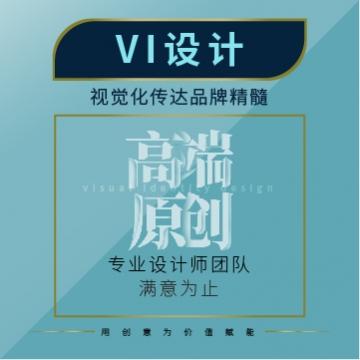 全套VI系统设计品牌标志原创VIS系统企业视觉手册【天申广告|线上服务】