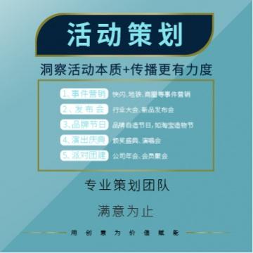 活动策划事件营销发布会品牌节事演出庆典派对团建【天申广告|线上服务】