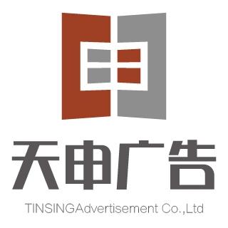 天申广告经营服务: LOGO设计 VI设计 宣传册设计 活动策划 电子书设计 产品包装