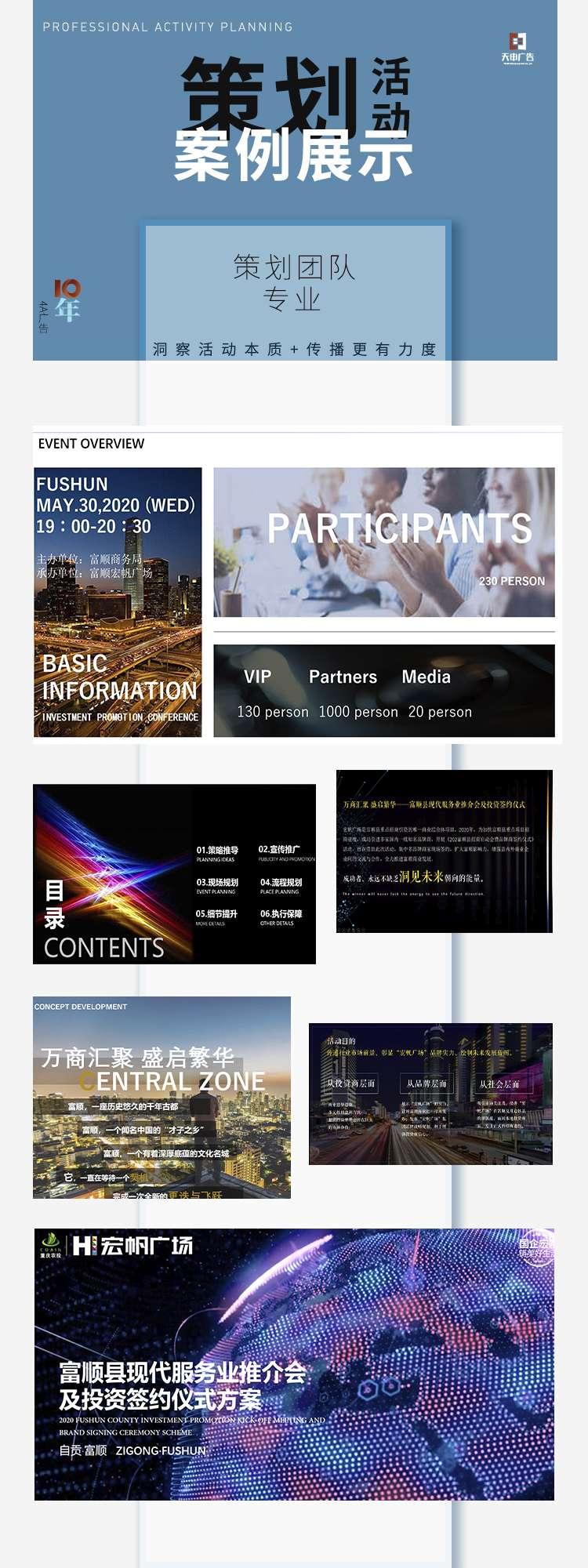 【天申广告】活动策划事件营销发布会品牌节事演出庆典派对团建_商务服务>>庆典策划>>活动策划