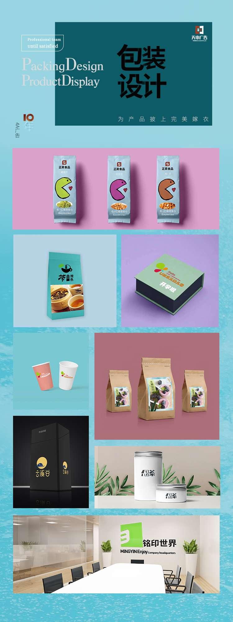 【天申广告】平面设计食品包装杂志小说期刊封面设计书籍排版产品礼盒手提袋_设计服务>>包装设计>>产品包装
