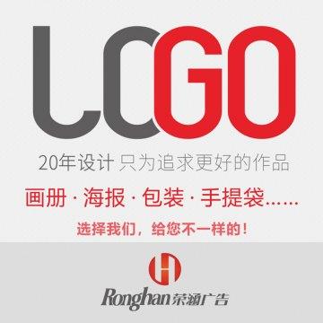 LOGO设计 包装设计 画册设计 海报设计 DM设计 平面设计【荣涵图文设计|线上服务】