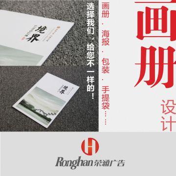 画册设计 平面设计  LOGO设计 海报设计 DM设计【荣涵图文设计|线上服务】