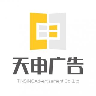 天申广告主营: 电子书设计 宣传册设计 LOGO设计 VI设计 活动策...