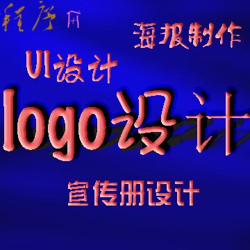 logo设计,海报设计,UI设计,DM单,名片【程序+|线上服务】