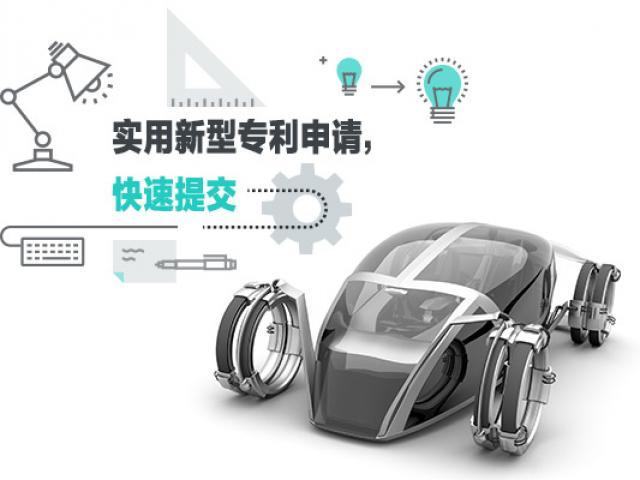 实用新型专利【广州蚂蚁财税咨询有限公司|线上服务】