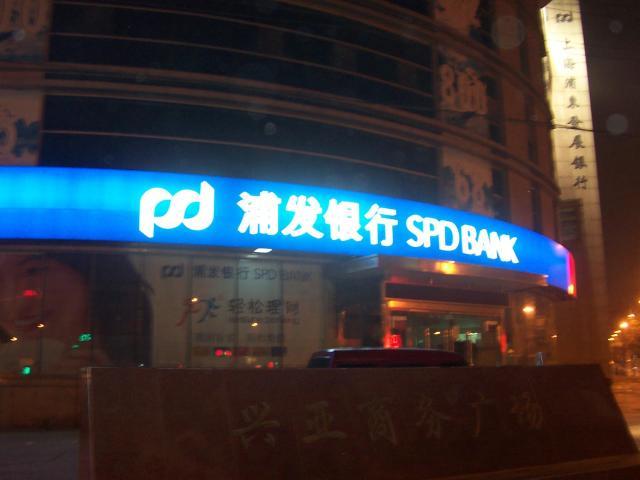 【广州博浩广告有限公司】专业灯箱 门头招牌 户外广告 发光字 LED显示屏,设计服务>>广告设计>>广告牌