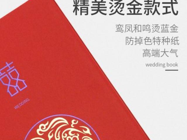 【小乔印象设计联盟】婚庆用品签到本婚礼创意礼金本礼单嘉宾礼簿结婚签名册中式记账本,设计服务>>卡片设计>>婚庆贺卡