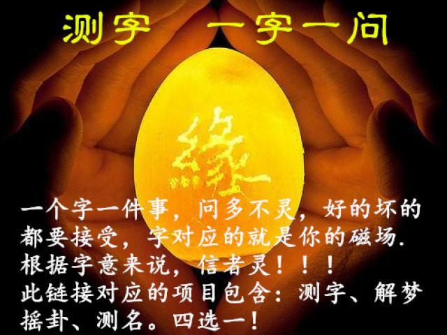 【摩卡多的占星师夏雨】测字 占卜 测字 解说 指引 化解,个性服务>>占卜算命>>风水测算