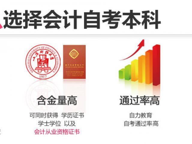 【上海自力进修学院】会计自考本科/上海财经大学主考/共14门课/报名就送价值500元学,教育培训>>学历教育>>自考培训
