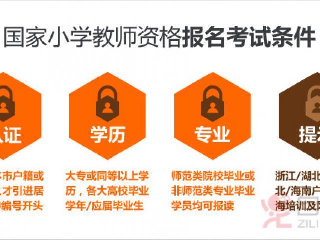【上海自力进修学院】国家小学教师资格(签约双证班)/多媒体教学,教育培训>>技能提升>>教师培训