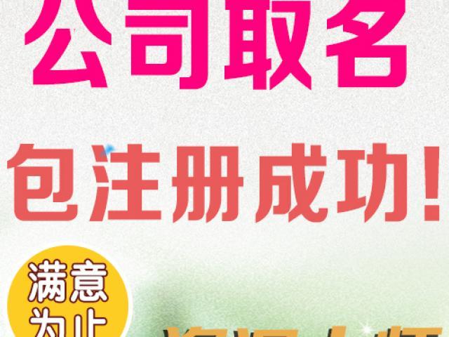 【广州蚂蚁财税咨询有限公司】公司起名注册手工取名字团队微商取名店铺企业起名字,个性服务>>起名取名>>公司起名