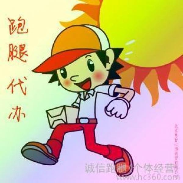 【大众一家服务快车】承接所有跑腿业务(全广州),兼职服务>>跑腿代办>>跑腿办事